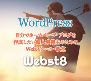 WordPress自分でホームページ・ブログを作成したい個人事業主のためのWebスクール・教室